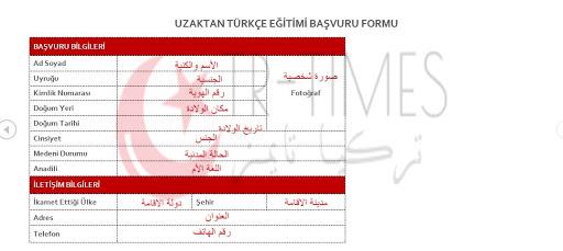 منحة تعلم اللغة التركية