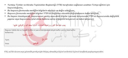 تعبئة فورم التسجيل على منحة تعلم اللغة التركية بالصور 5