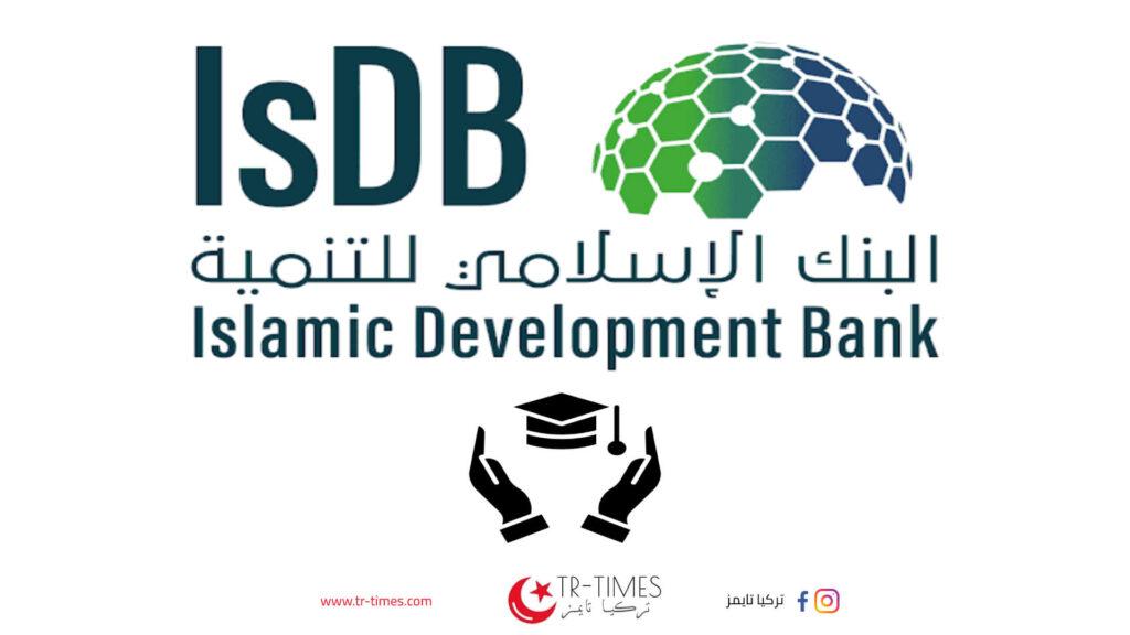 منحة البنك الإسلامي للتنمية
