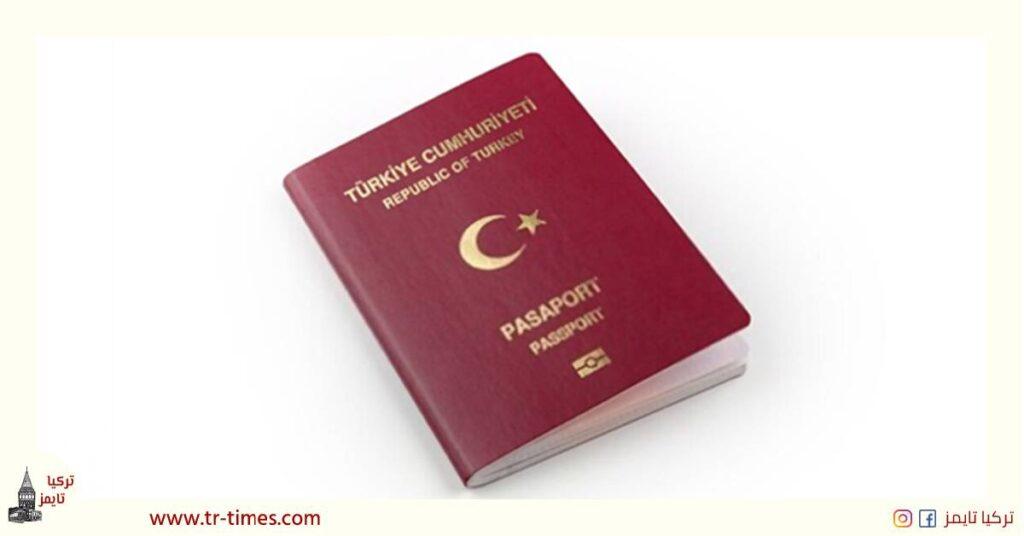 الجنسية التركية مزايا وشروط وطرق الحصول عليها ومراحلها