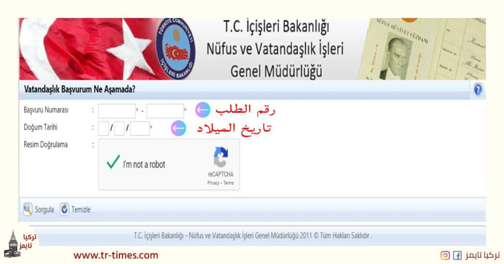 رابط متابعة ملف مراحل الجنسية التركية