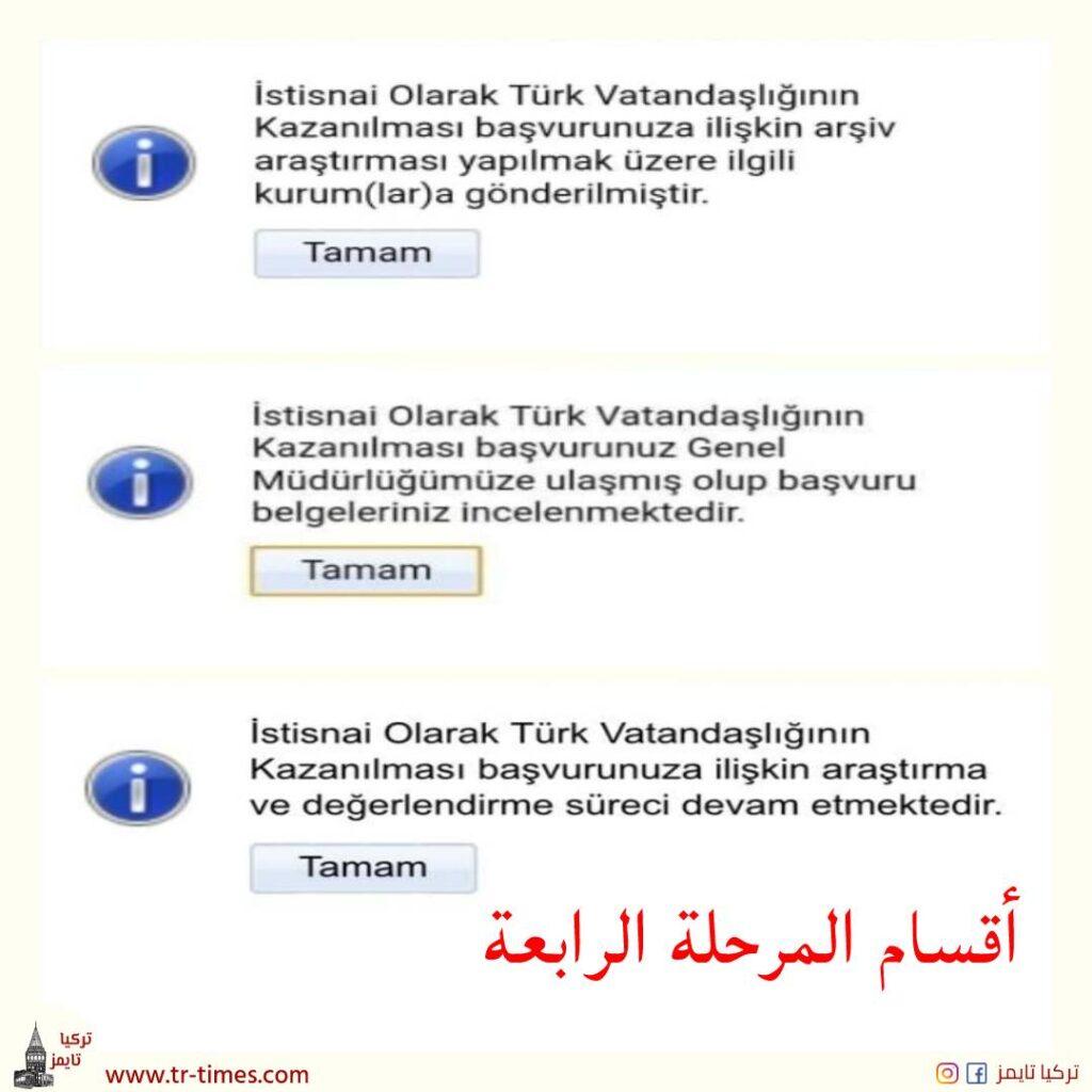 مراحل الجنسية التركية –  المرحلة الرابعة