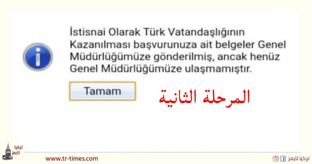 مراحل الحصول على الجنسية التركية  – المرحلة الثانية
