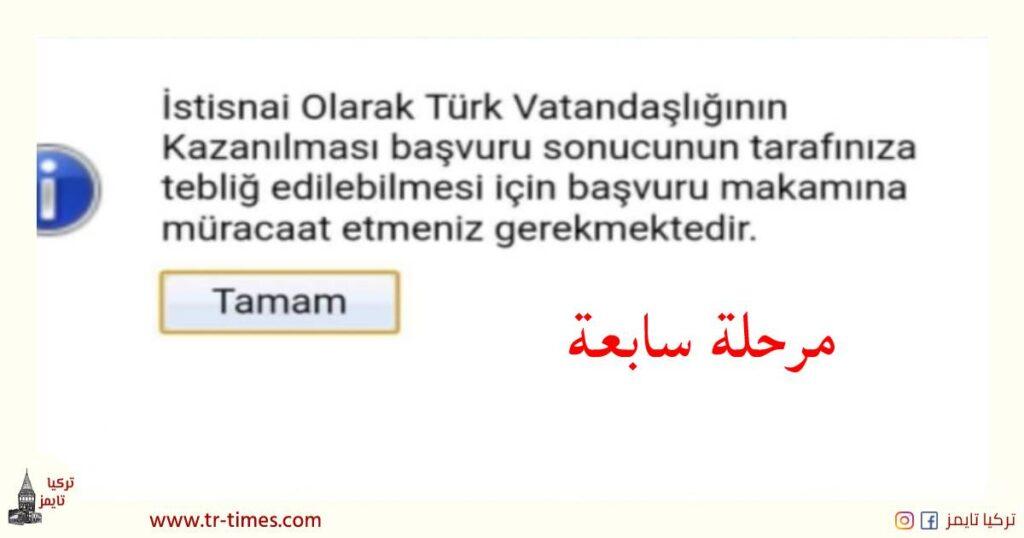 مراحل للحصول على الجنسية التركية -  المرحلة السابعة